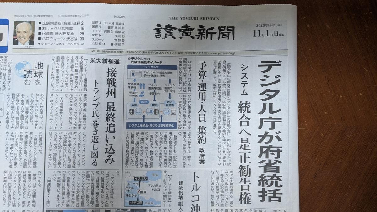 f:id:fukushima-nobuyuki:20210531193330j:plain