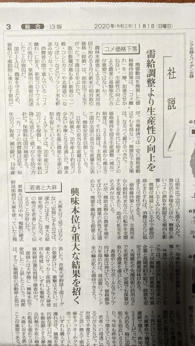 f:id:fukushima-nobuyuki:20210531193710j:plain