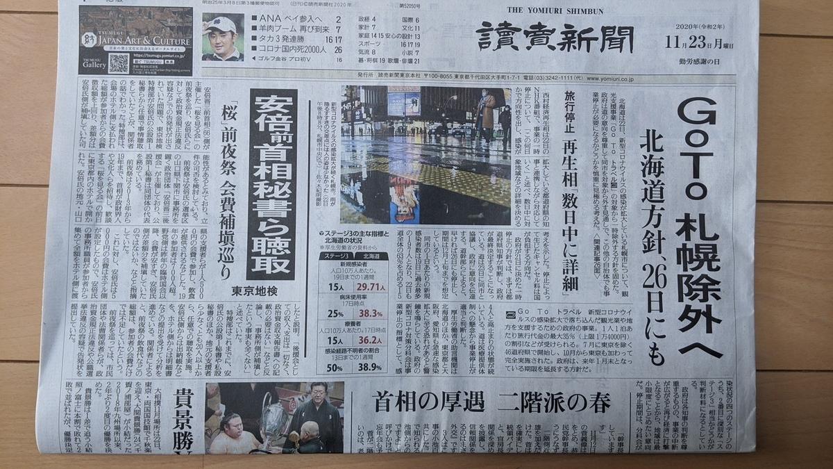 f:id:fukushima-nobuyuki:20210531201504j:plain