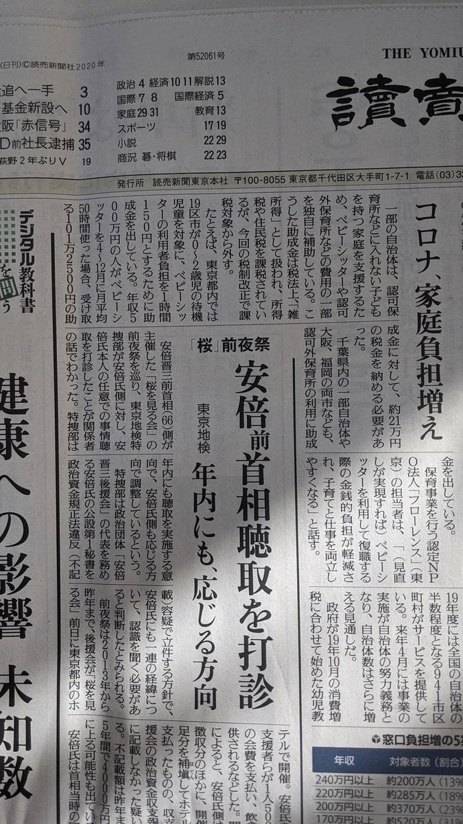 f:id:fukushima-nobuyuki:20210531205440j:plain