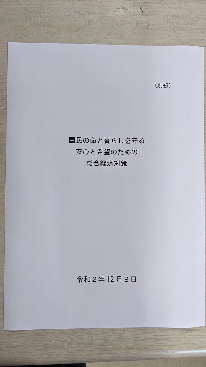 f:id:fukushima-nobuyuki:20210531210608j:plain