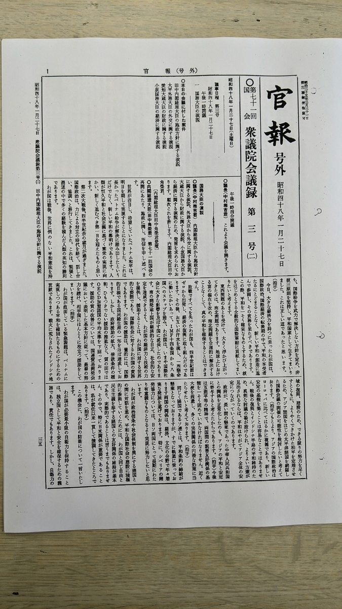 f:id:fukushima-nobuyuki:20210602012745j:plain