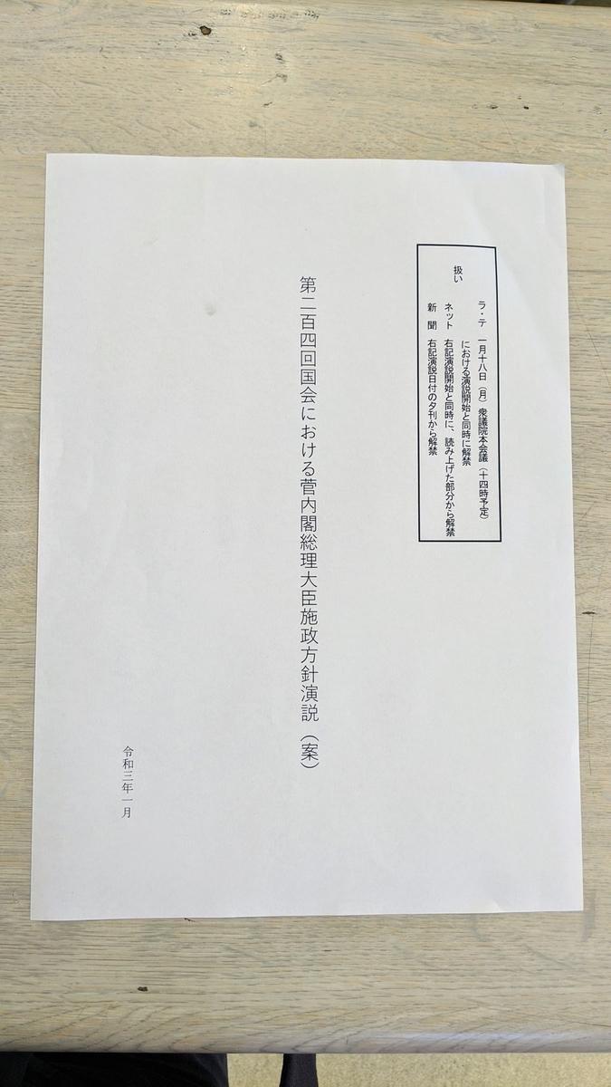 f:id:fukushima-nobuyuki:20210602012808j:plain