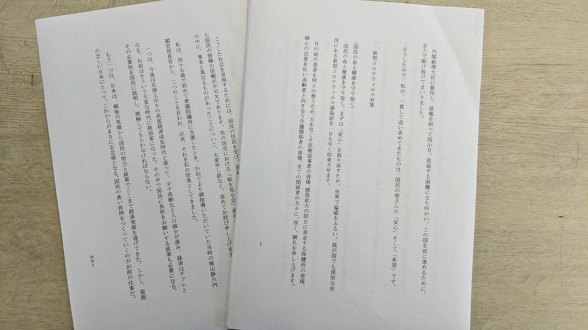 f:id:fukushima-nobuyuki:20210602012832j:plain
