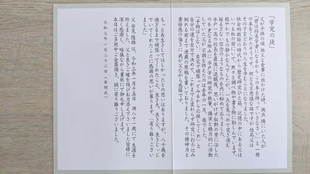 f:id:fukushima-nobuyuki:20210602013333j:plain