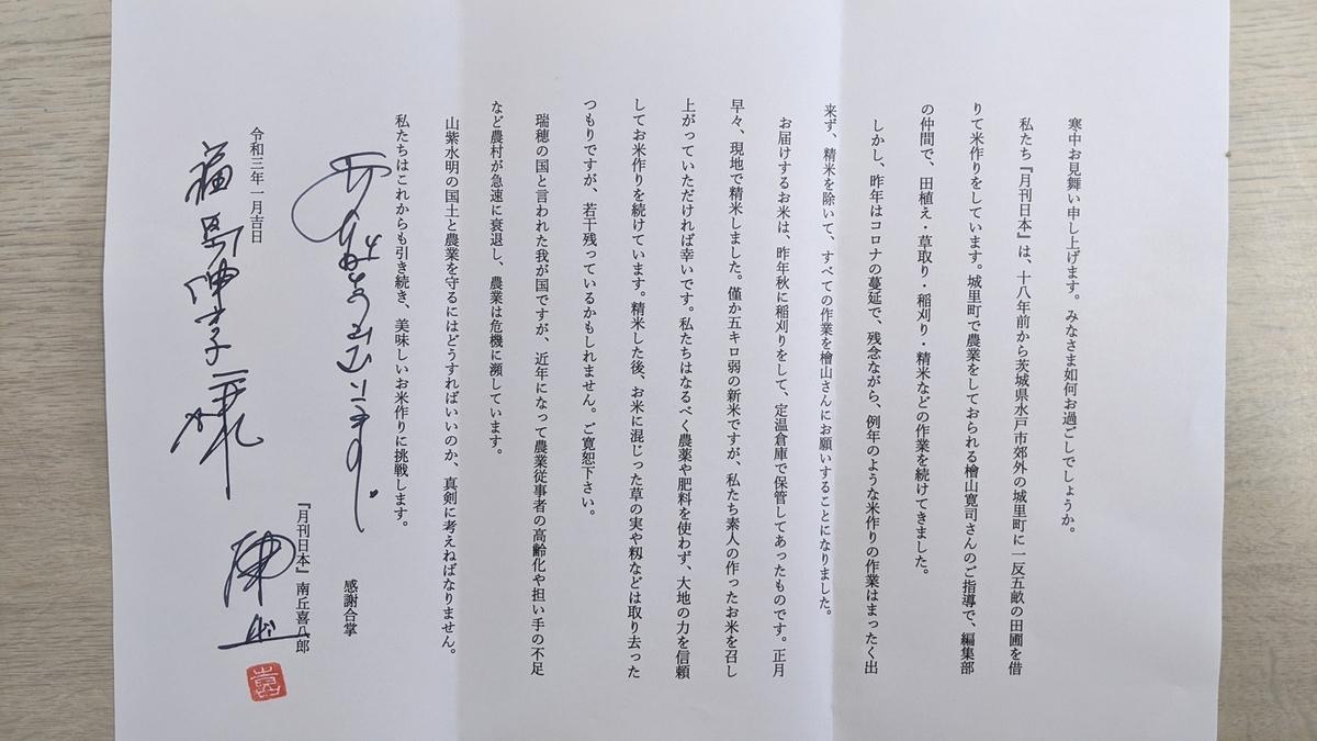 f:id:fukushima-nobuyuki:20210602014826j:plain
