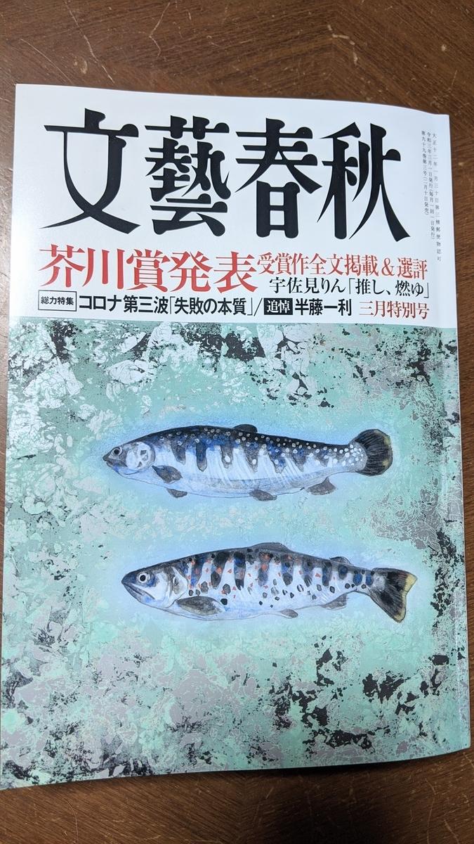f:id:fukushima-nobuyuki:20210602022454j:plain