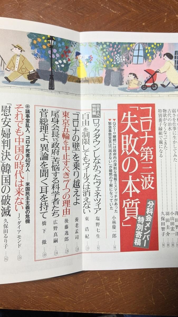 f:id:fukushima-nobuyuki:20210602022512j:plain