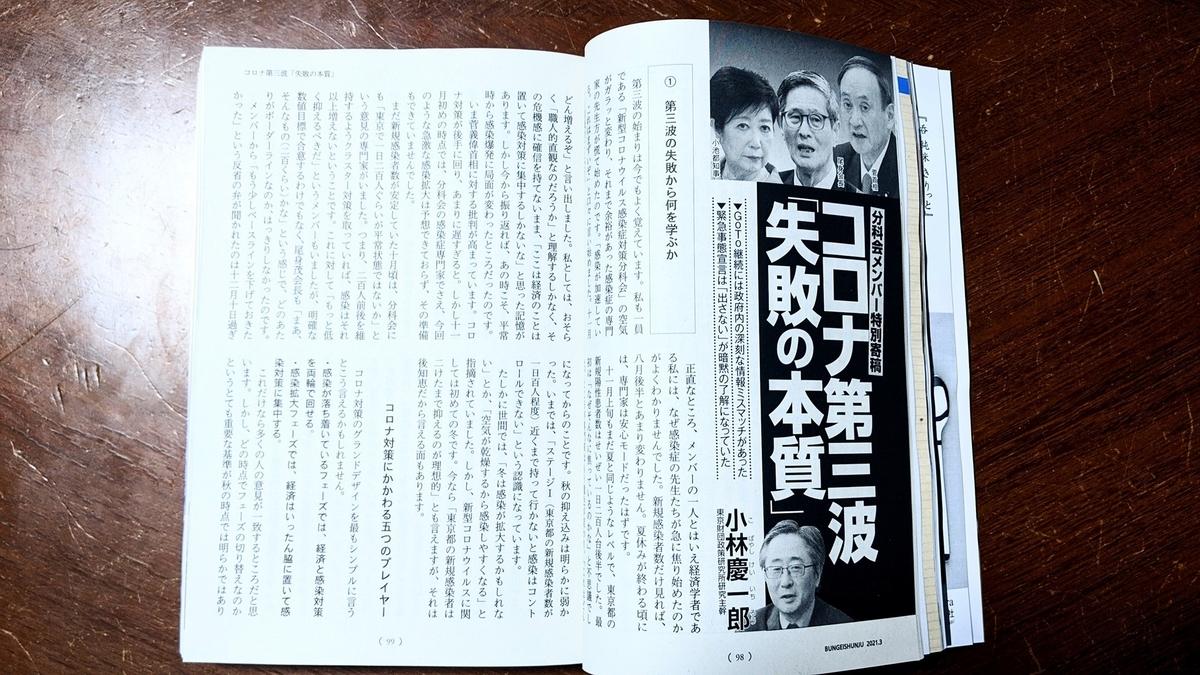 f:id:fukushima-nobuyuki:20210602022525j:plain