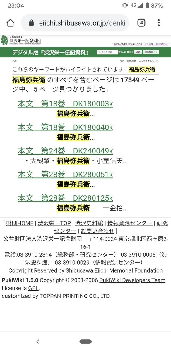 f:id:fukushima-nobuyuki:20210602023451j:plain