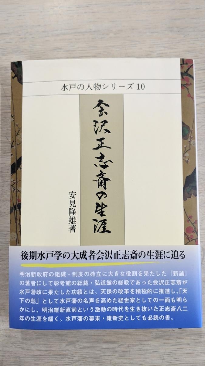 f:id:fukushima-nobuyuki:20210602024420j:plain