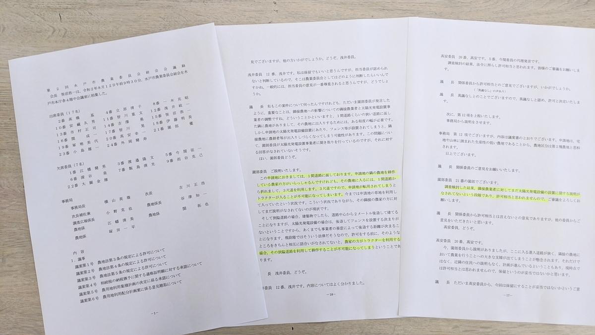 f:id:fukushima-nobuyuki:20210602024825j:plain