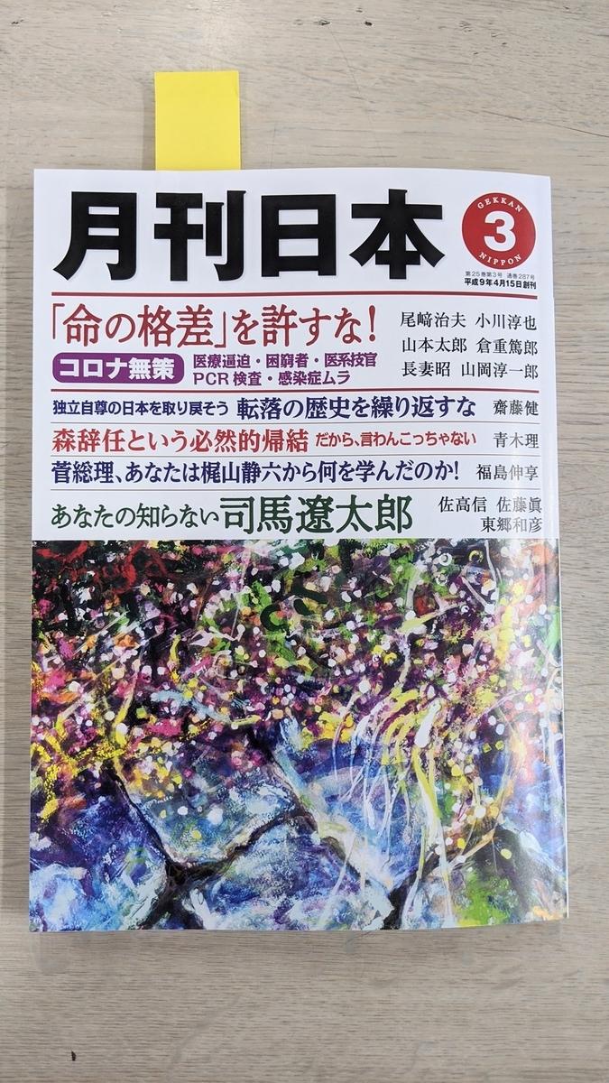 f:id:fukushima-nobuyuki:20210602025056j:plain