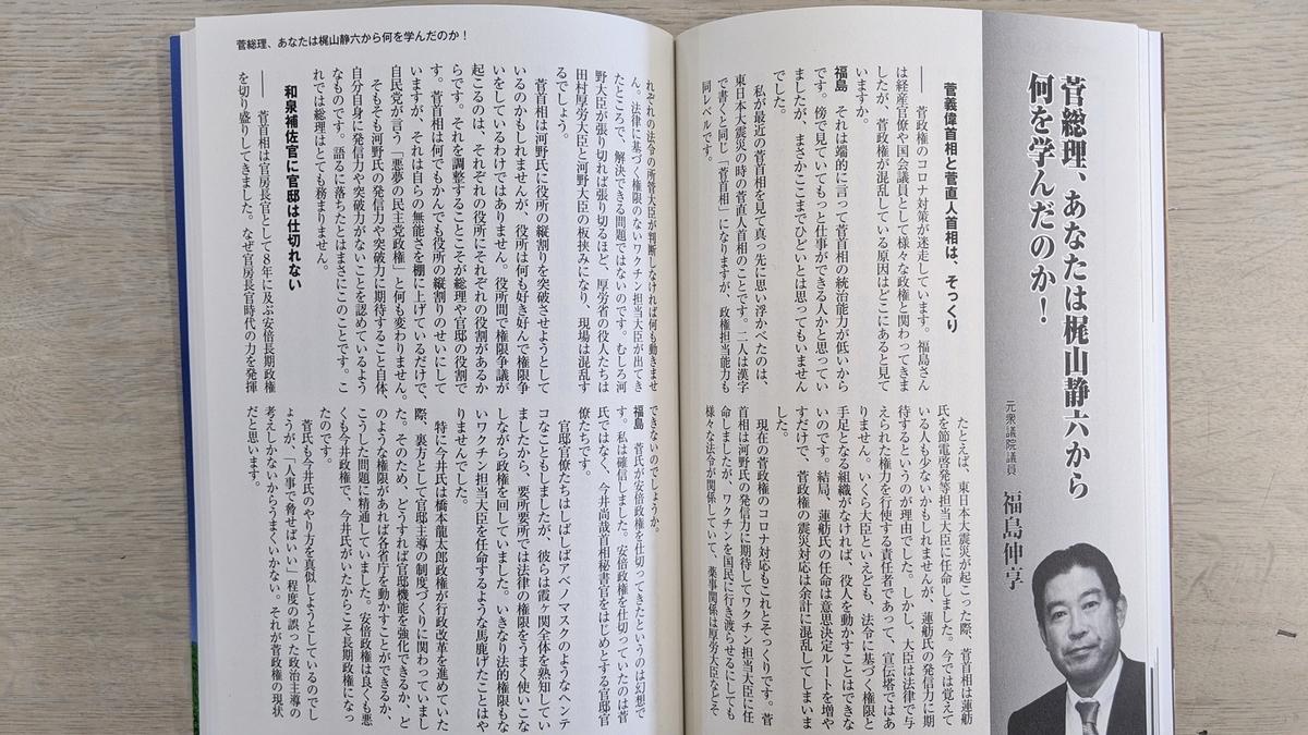 f:id:fukushima-nobuyuki:20210602025116j:plain