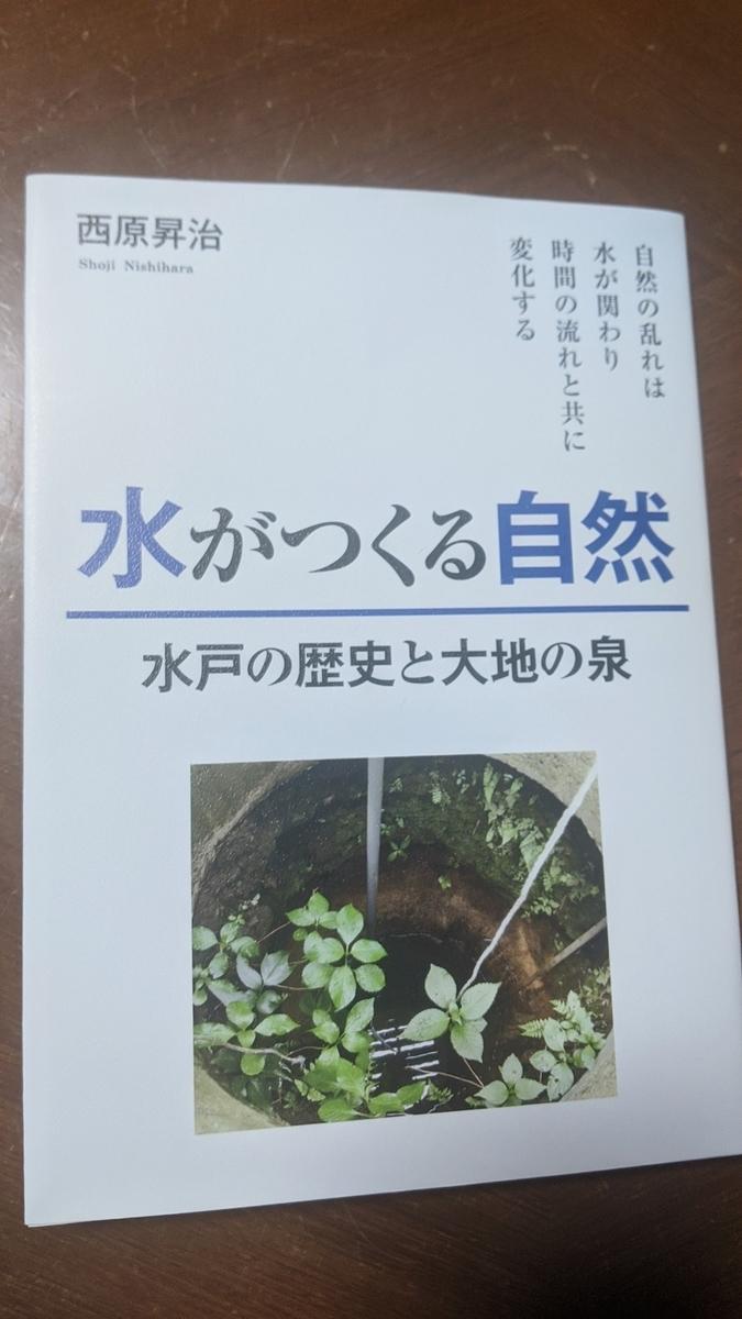f:id:fukushima-nobuyuki:20210602030102j:plain