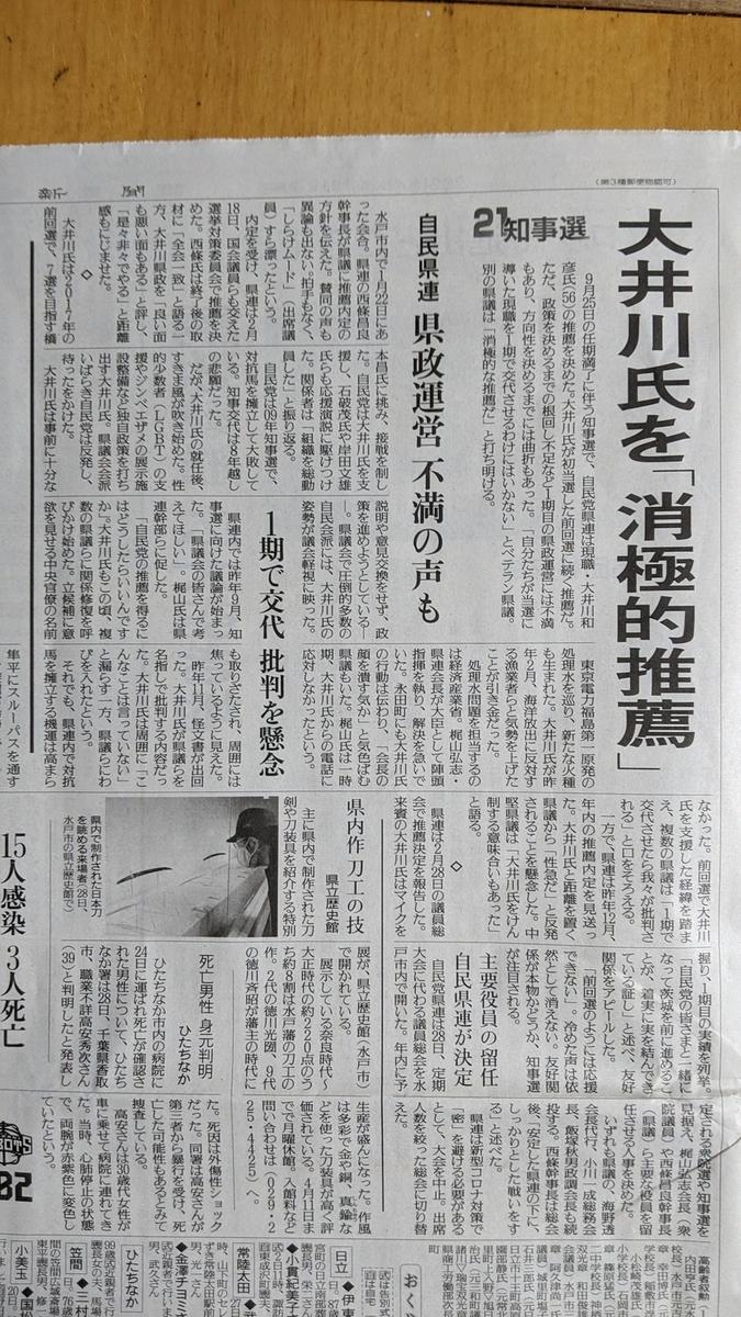 f:id:fukushima-nobuyuki:20210602030904j:plain