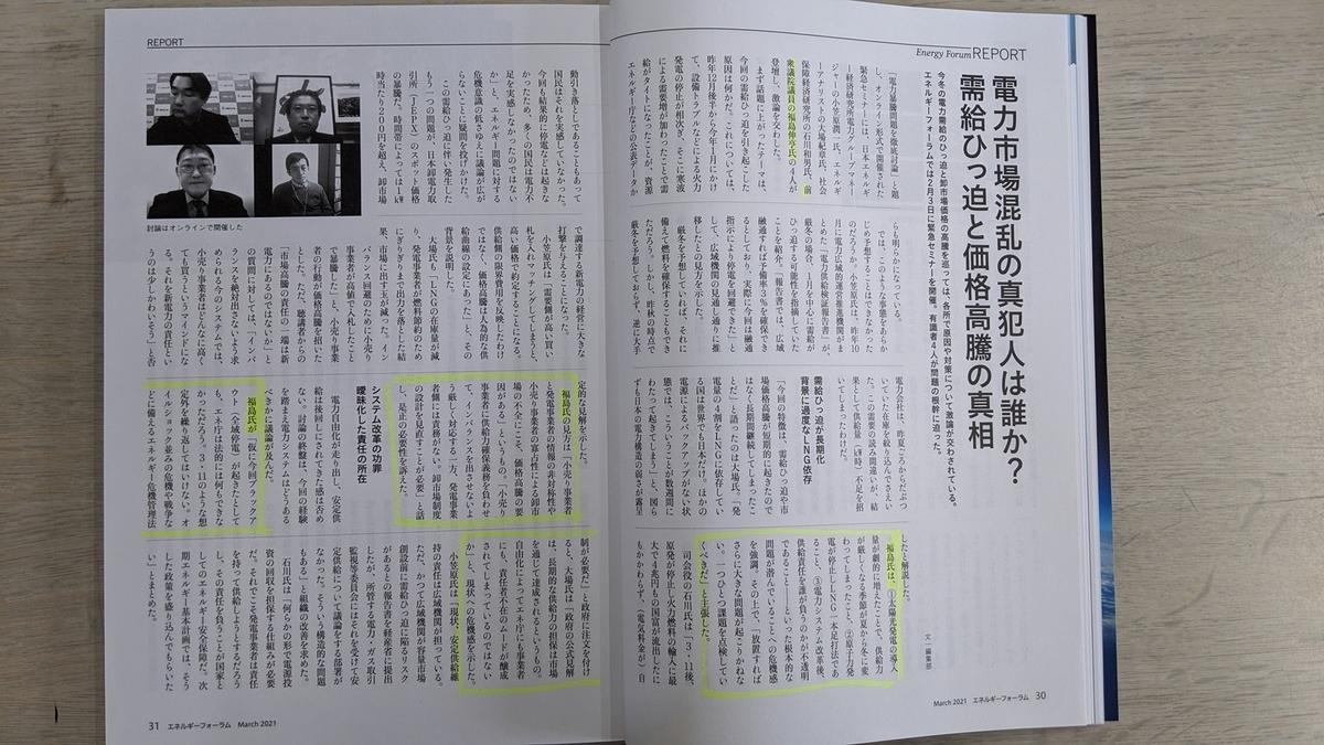f:id:fukushima-nobuyuki:20210602032154j:plain