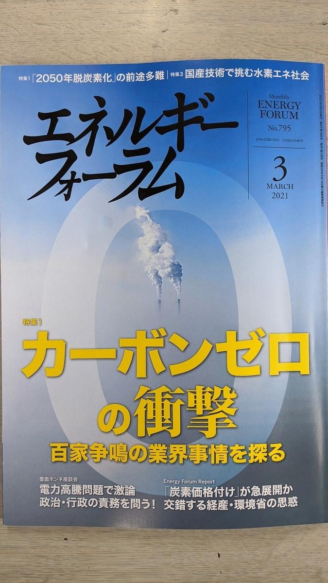 f:id:fukushima-nobuyuki:20210602032224j:plain