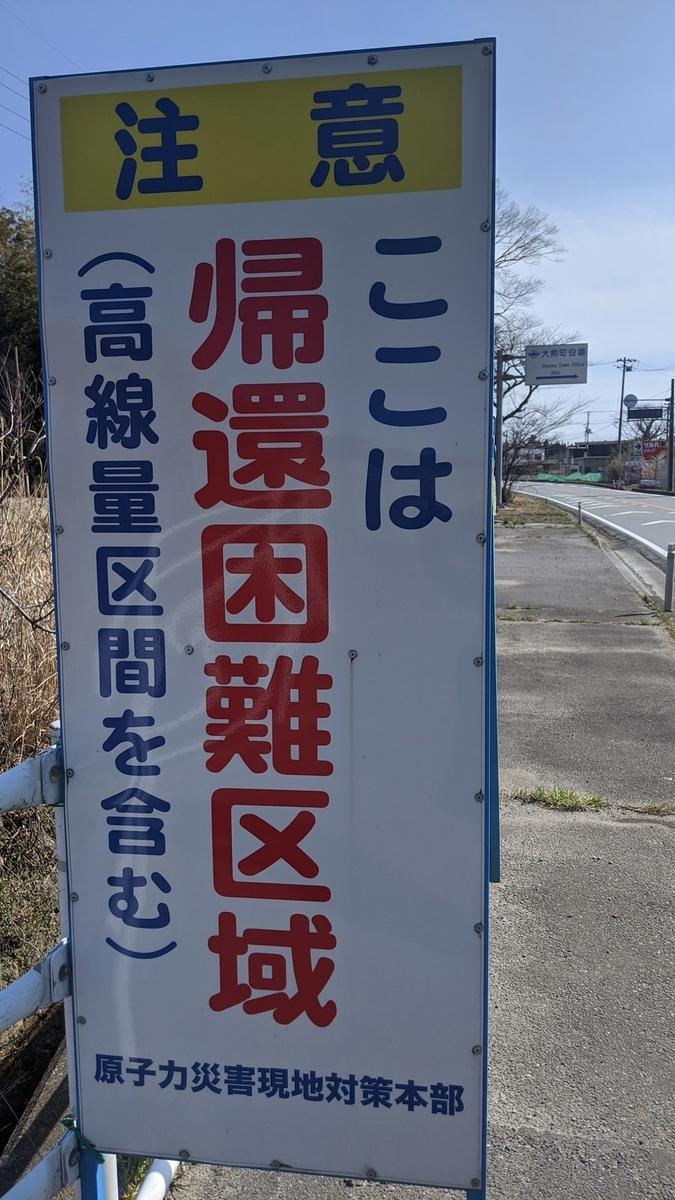f:id:fukushima-nobuyuki:20210602190539j:plain
