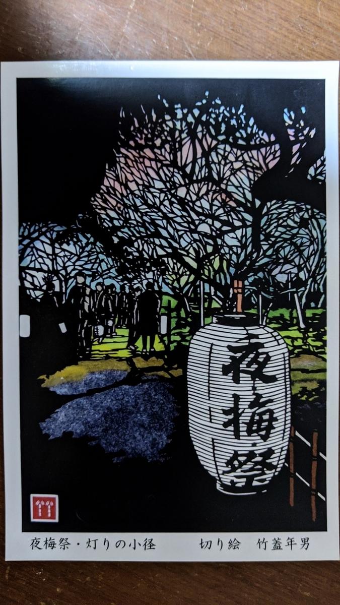 f:id:fukushima-nobuyuki:20210602191917j:plain