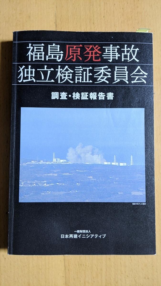 f:id:fukushima-nobuyuki:20210602192636j:plain