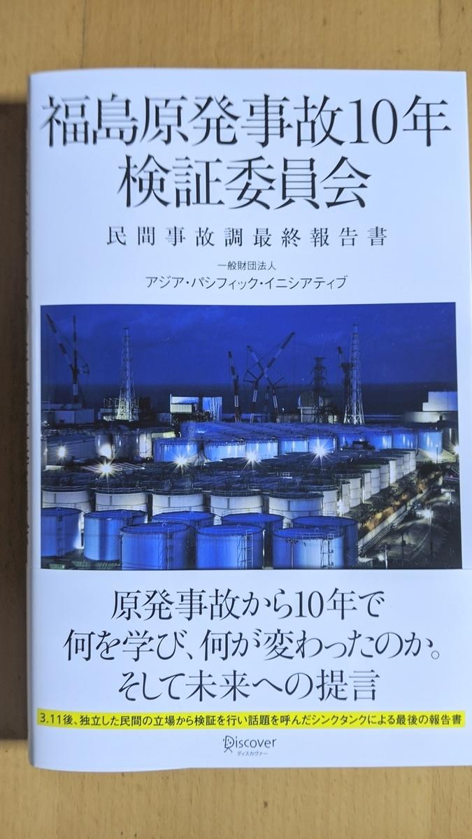 f:id:fukushima-nobuyuki:20210602192706j:plain