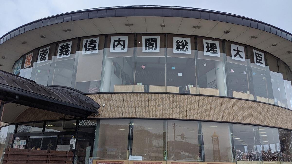 f:id:fukushima-nobuyuki:20210602195602j:plain
