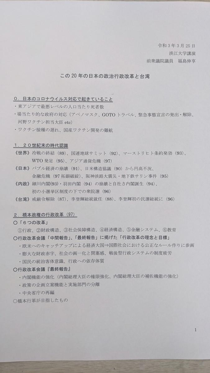 f:id:fukushima-nobuyuki:20210602203334j:plain