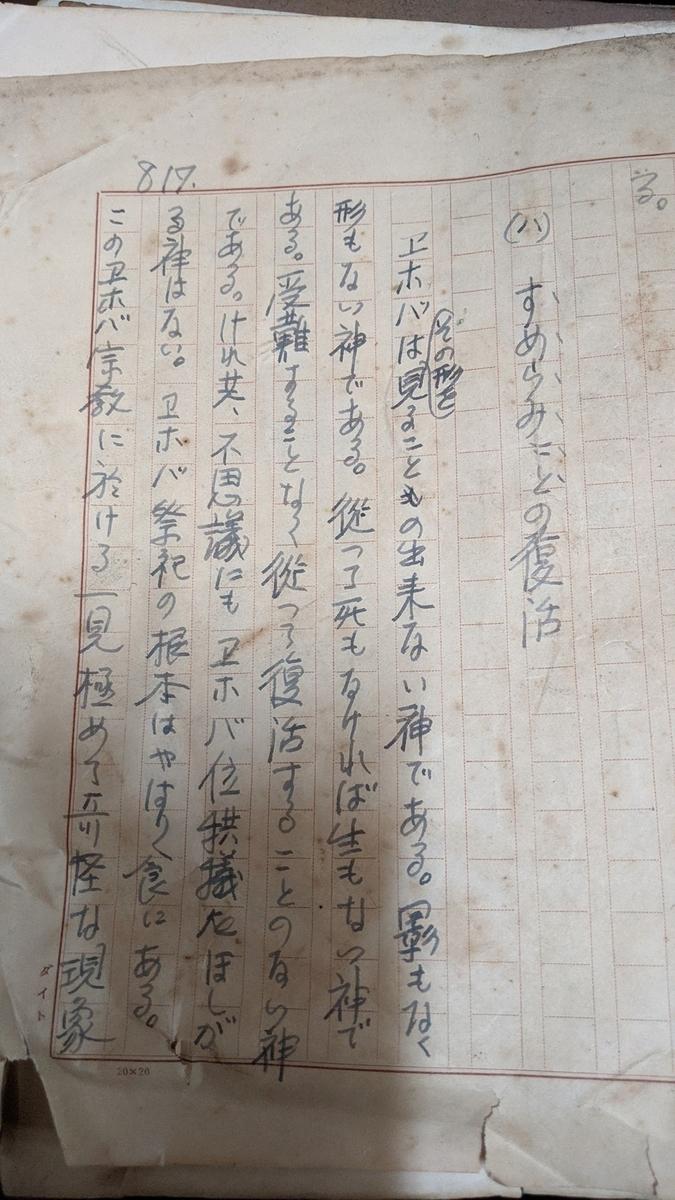 f:id:fukushima-nobuyuki:20210602204100j:plain