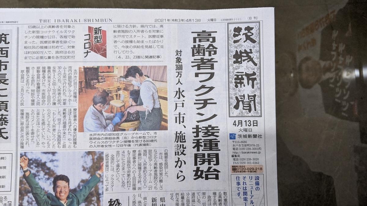 f:id:fukushima-nobuyuki:20210603000526j:plain