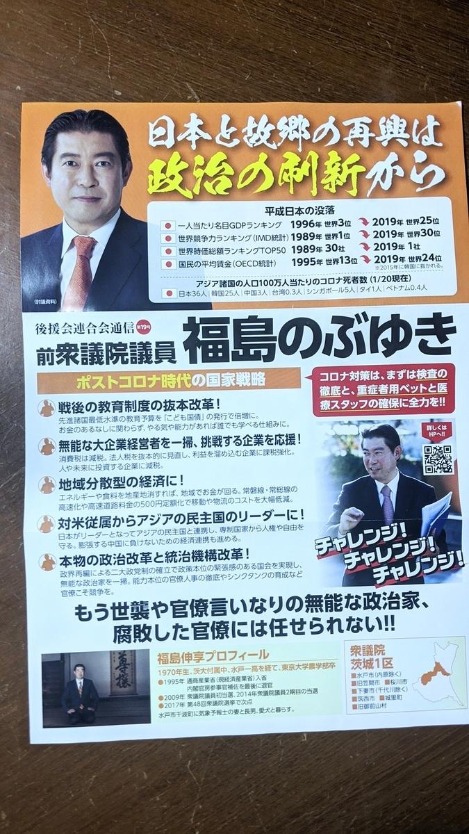 f:id:fukushima-nobuyuki:20210603012904j:plain