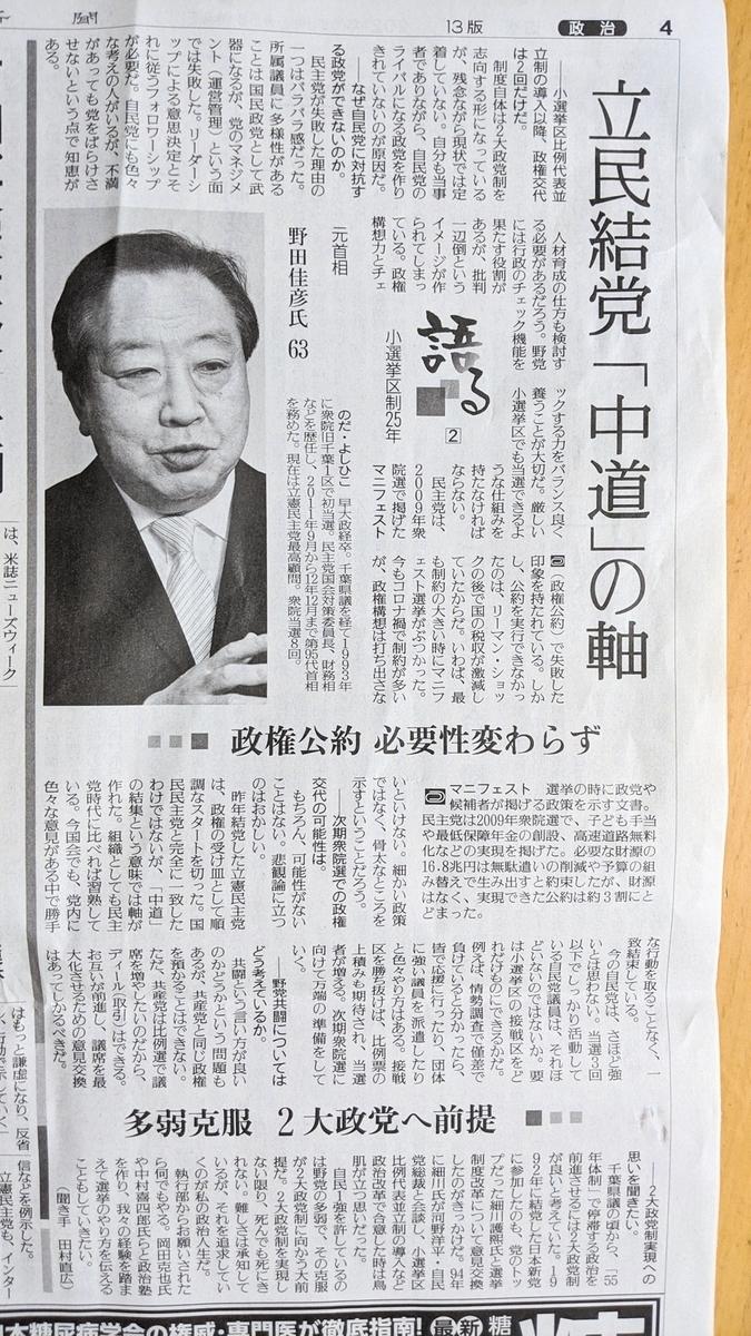 f:id:fukushima-nobuyuki:20210603015752j:plain
