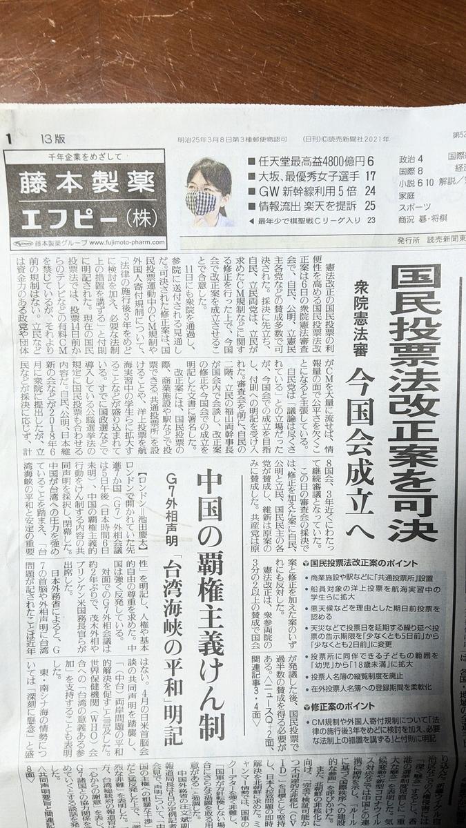 f:id:fukushima-nobuyuki:20210603020127j:plain