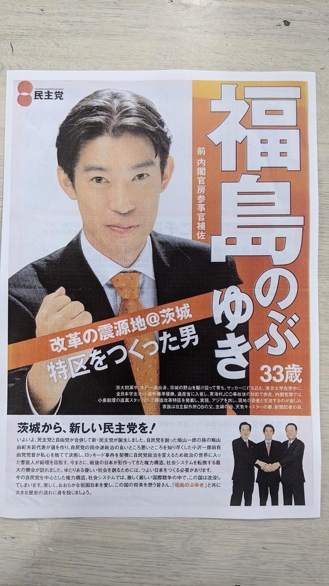 f:id:fukushima-nobuyuki:20210603020610j:plain