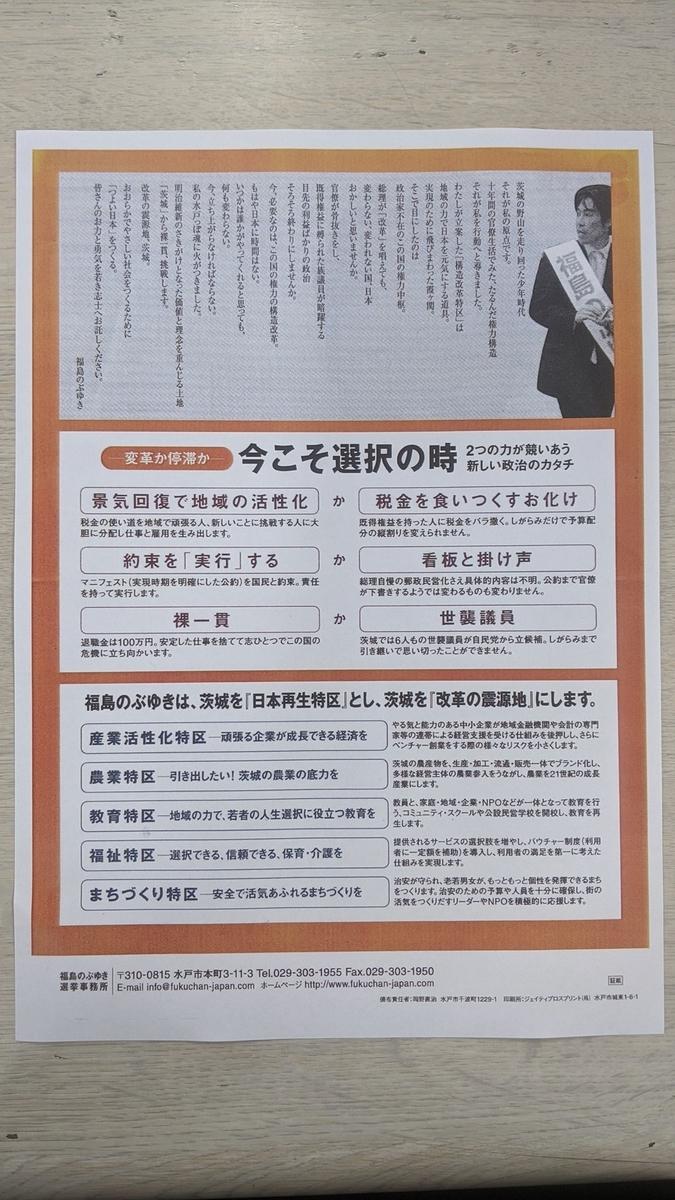 f:id:fukushima-nobuyuki:20210603020734j:plain