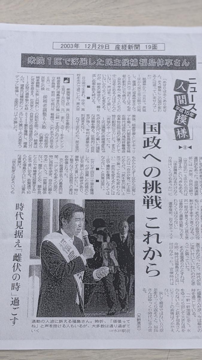 f:id:fukushima-nobuyuki:20210603020821j:plain