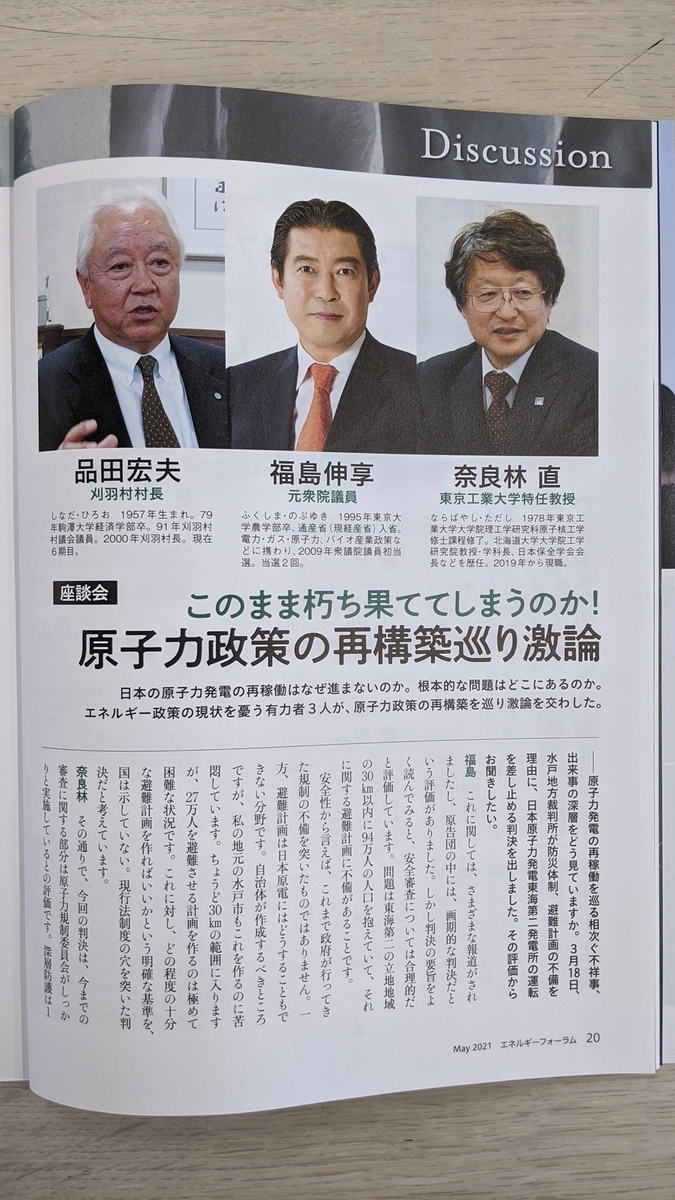 f:id:fukushima-nobuyuki:20210603021334j:plain