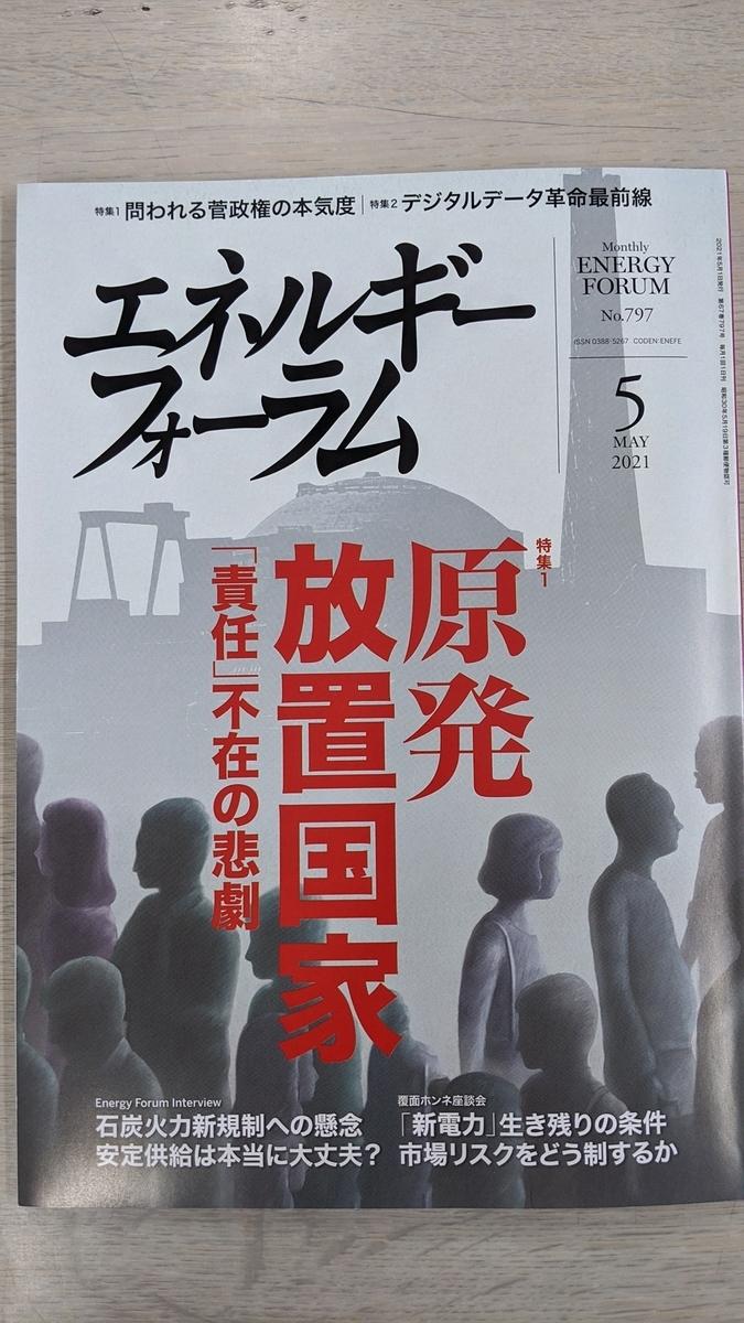 f:id:fukushima-nobuyuki:20210603021406j:plain