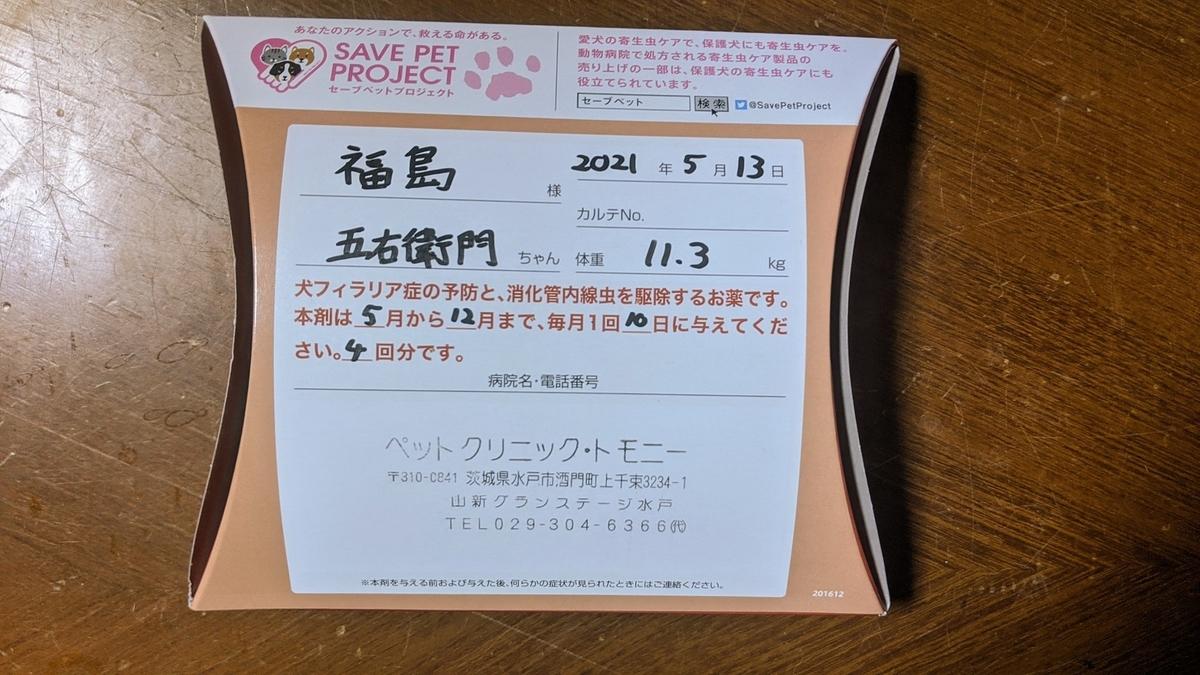 f:id:fukushima-nobuyuki:20210603022701j:plain