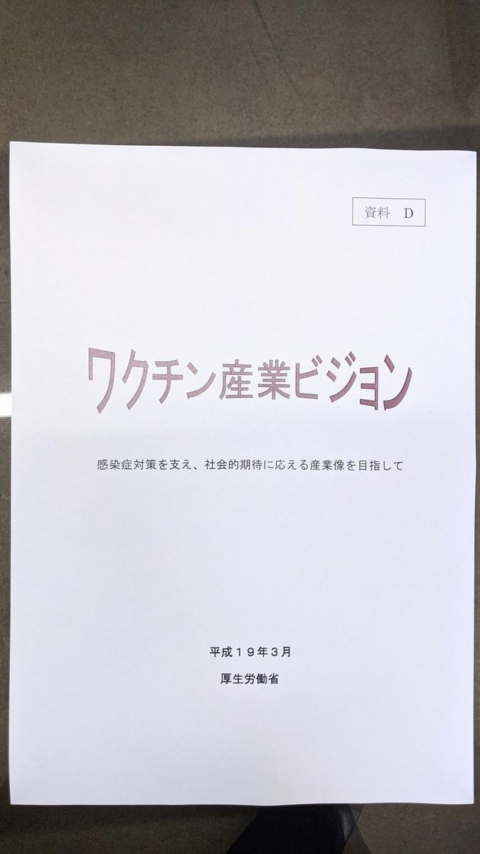 f:id:fukushima-nobuyuki:20210603024113j:plain