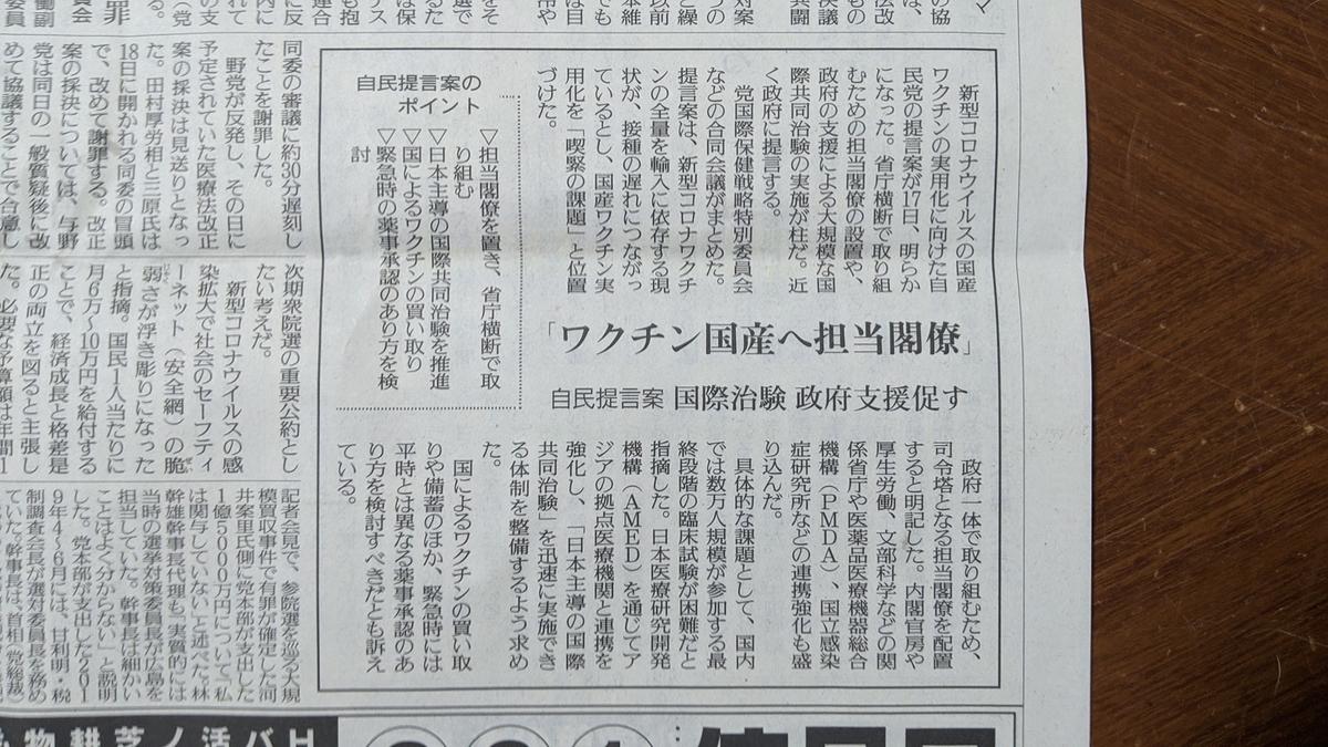 f:id:fukushima-nobuyuki:20210603024140j:plain