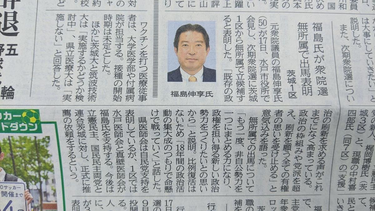 f:id:fukushima-nobuyuki:20210619010216j:plain