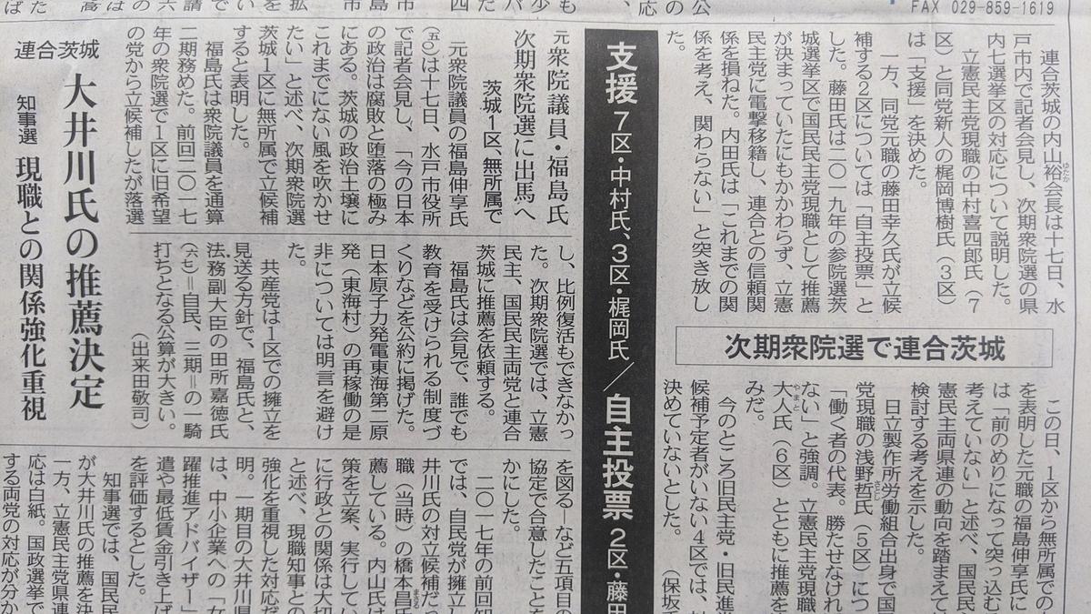 f:id:fukushima-nobuyuki:20210619010259j:plain