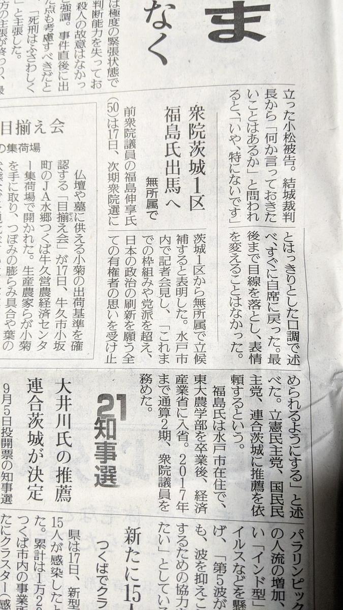 f:id:fukushima-nobuyuki:20210619010333j:plain