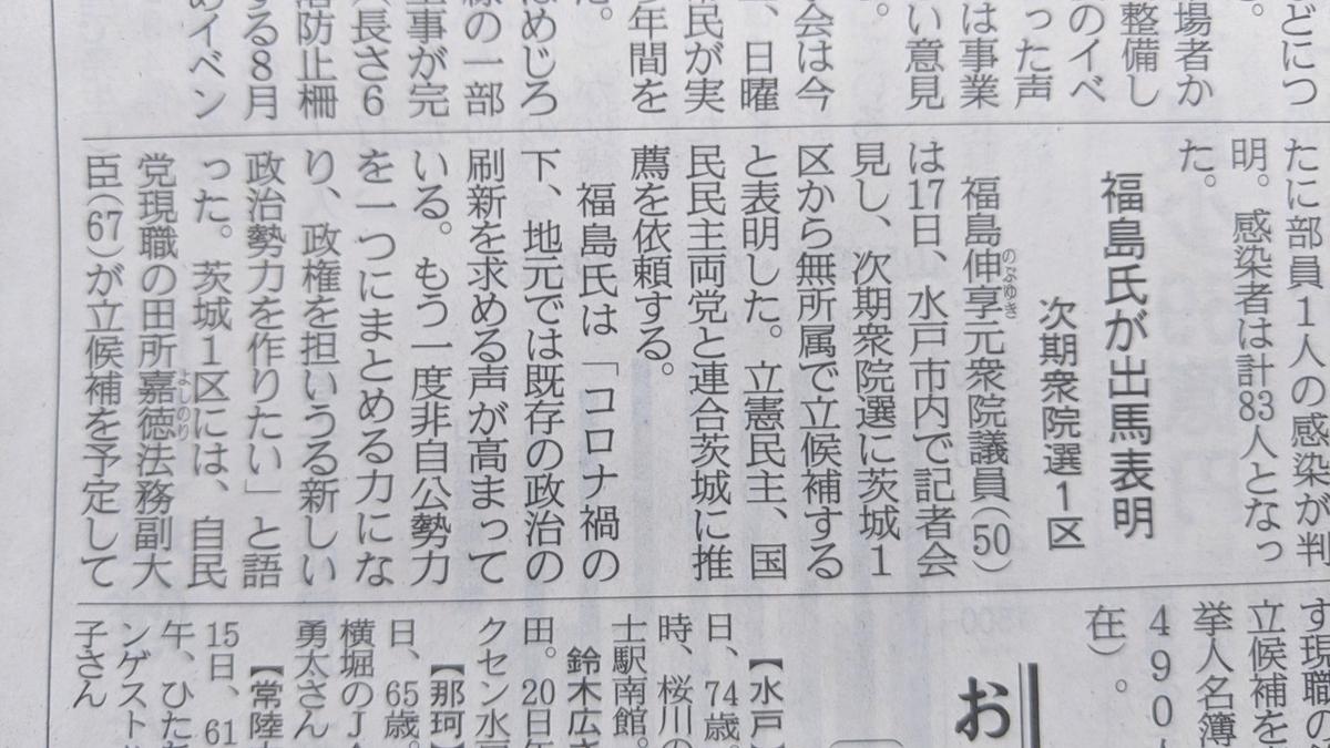 f:id:fukushima-nobuyuki:20210619010404j:plain