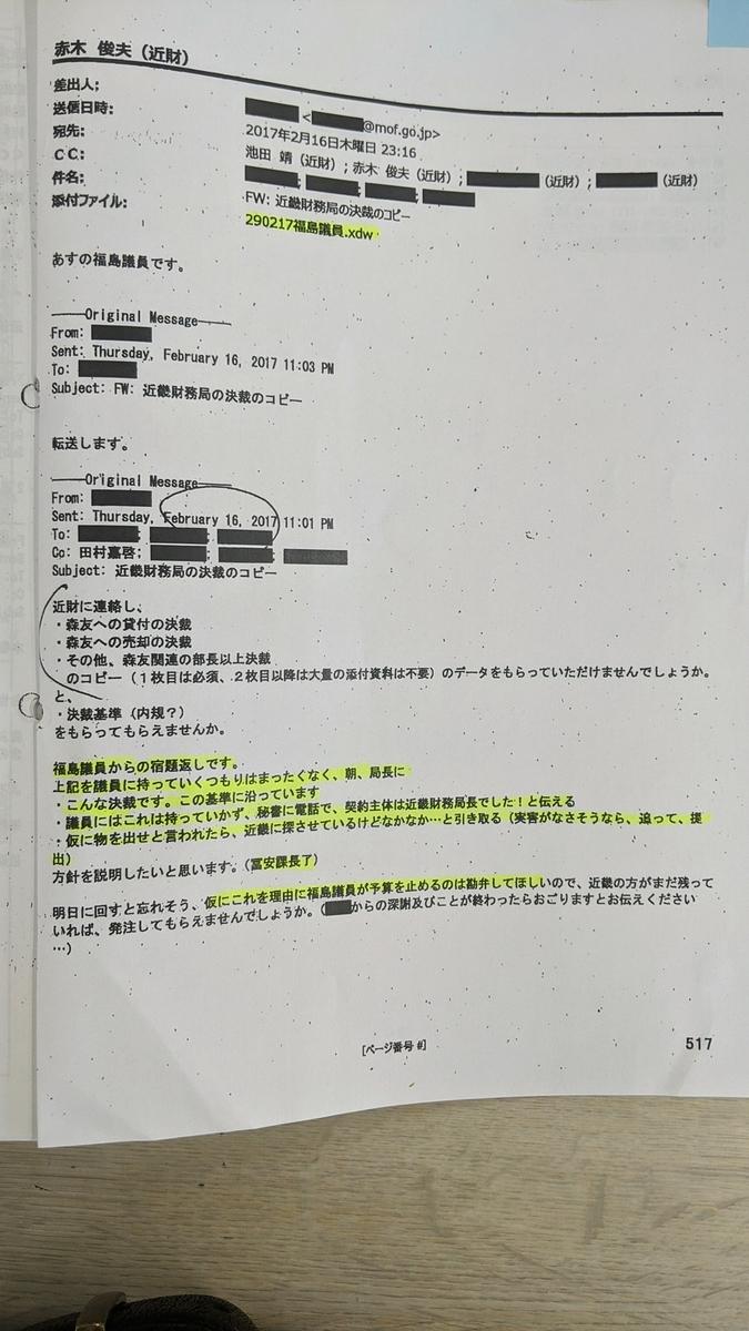 f:id:fukushima-nobuyuki:20210623174206j:plain