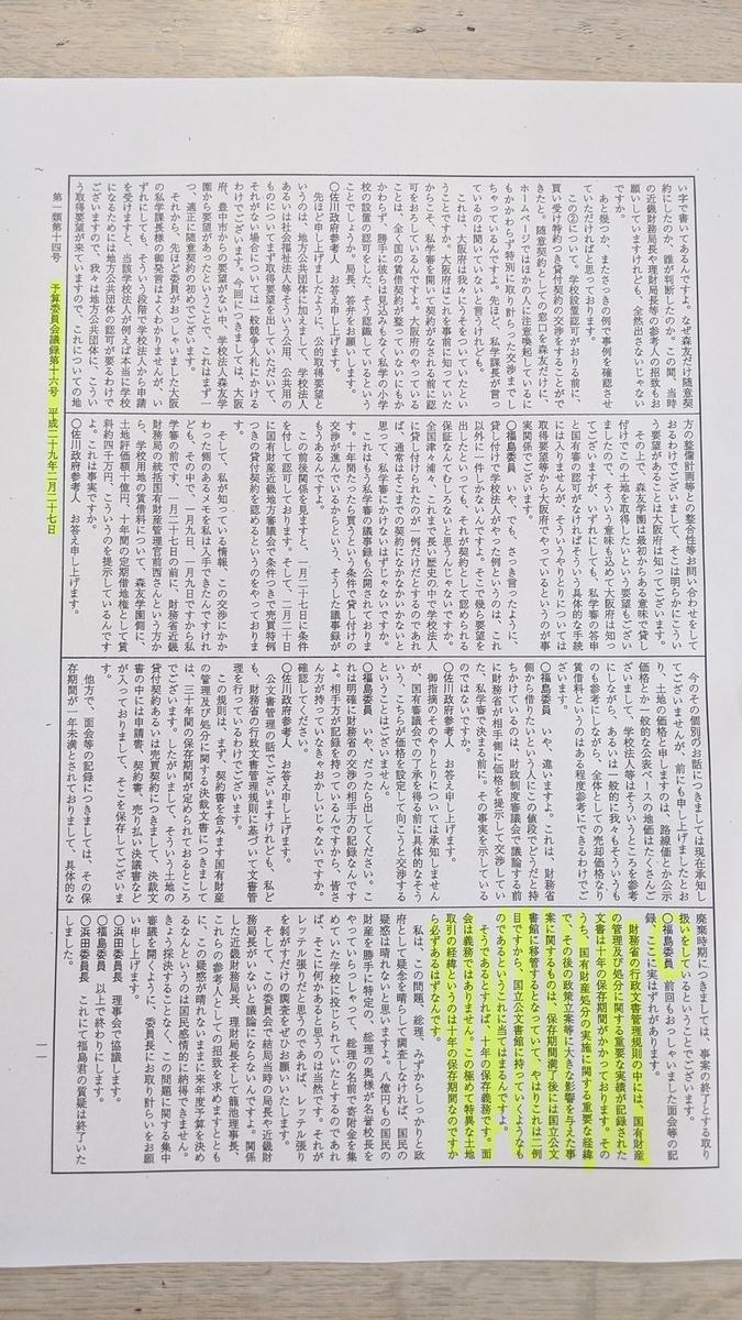 f:id:fukushima-nobuyuki:20210623174307j:plain