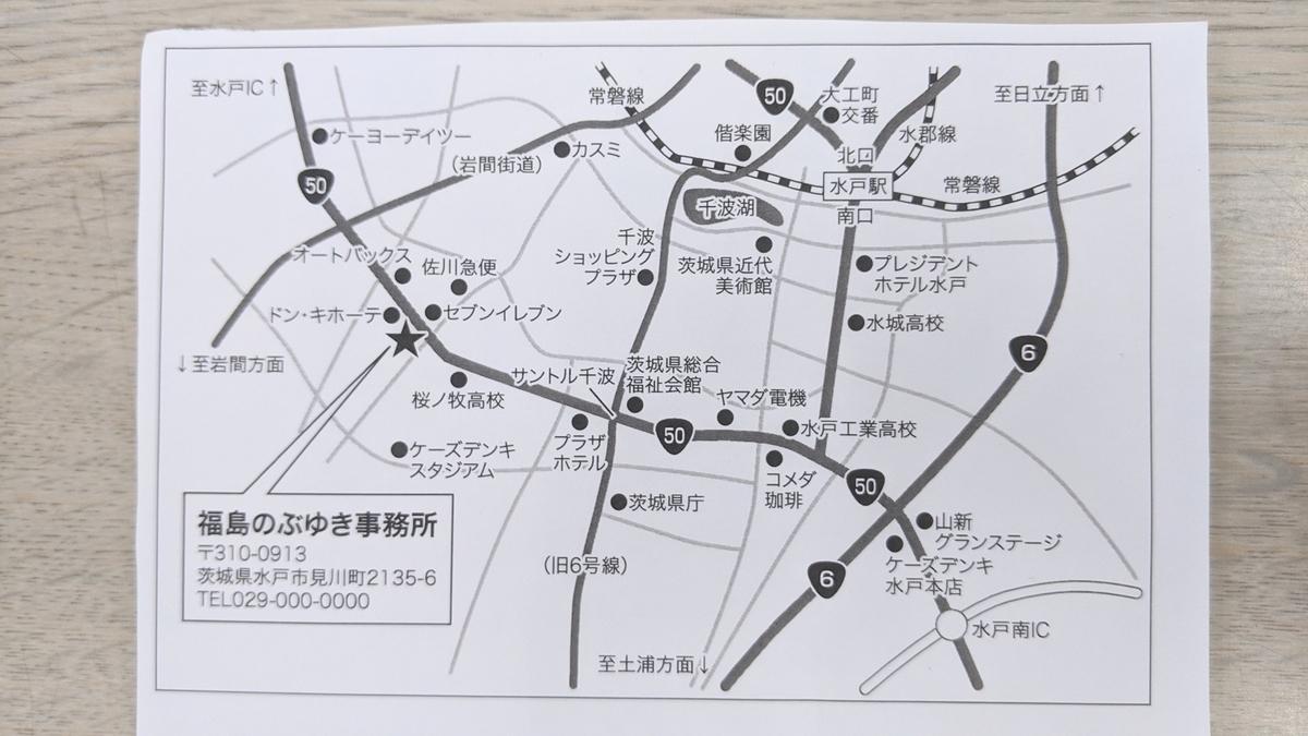 f:id:fukushima-nobuyuki:20210705022500j:plain