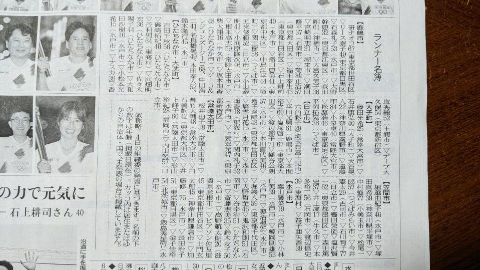 f:id:fukushima-nobuyuki:20210706025345j:plain