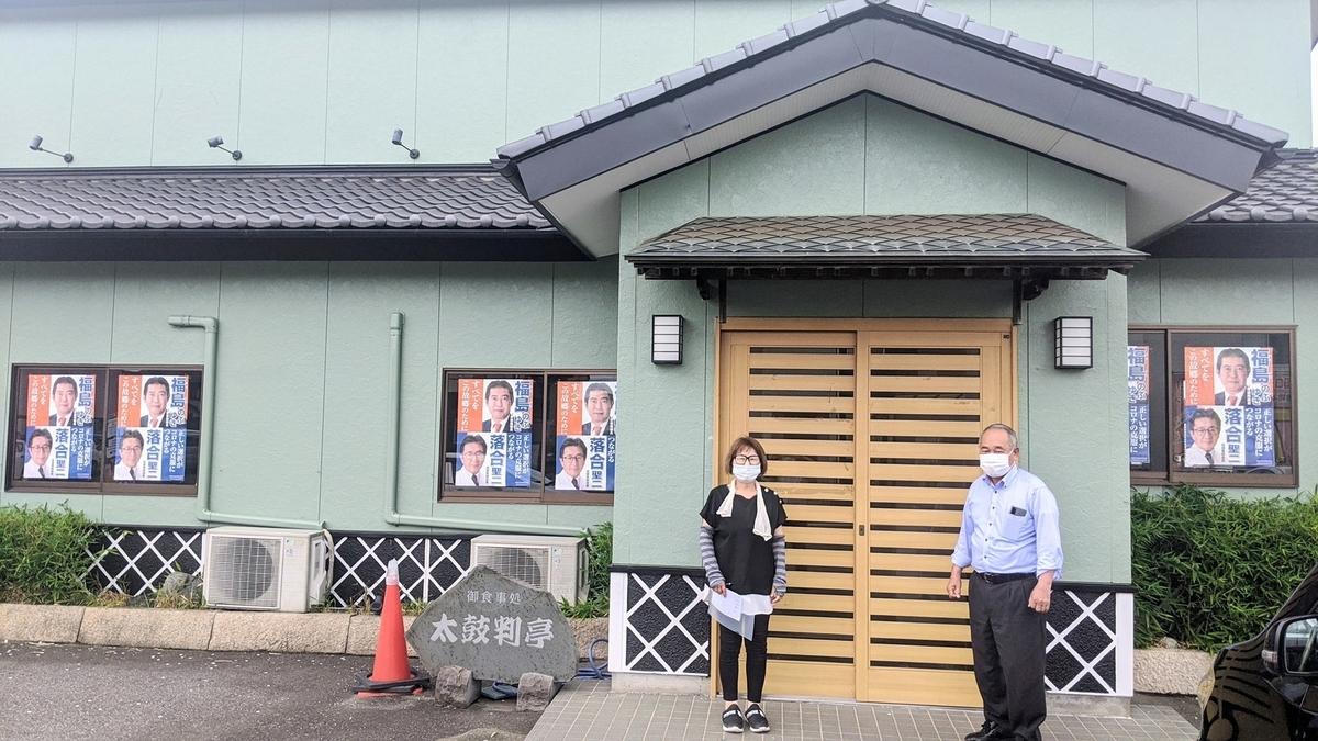 f:id:fukushima-nobuyuki:20210715231844j:plain